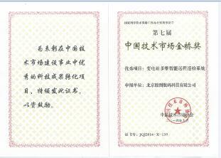 第七届中国技术市场金桥奖