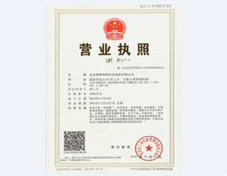 北京殷图网联营业执照